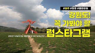 2020클린강원  원주(중국어 번체)