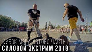 Силовой Экстрим 2018 Кстово часть 1 Покрышки и Якорь (расширенная версия)