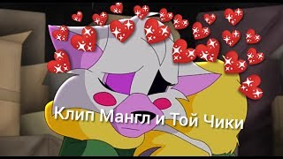 """Клип Мангл и Той Чики на песню """"Лучшая подруга""""."""