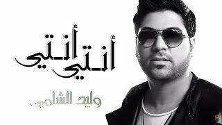 وليد الشامي - أنتي أنتي (النسخة الأصلية)
