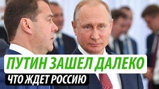 Путин зашел далеко. В США рассказали, что ждет Россию