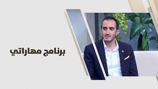 ضيف الله وعبدالله البنوي - برنامج مهاراتي