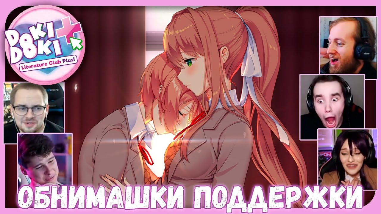 Реакции Летсплейщиков на Обнимашки Сайори и Моники из Doki Doki Literature Club Plus!
