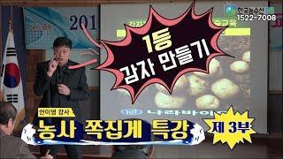 [한국농수산TV] 1등 감자 만들기 특강!! 안이영 강…