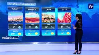 النشرة الجوية الأردنية من رؤيا 8-3-2019 | Jordan Weather