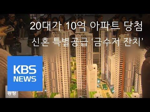 20대가 10억 아파트 당첨…신혼 특별공급 '금수저 잔치'   KBS뉴스   KBS NEWS