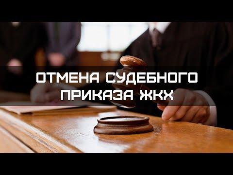 Отмена судебного приказа ЖКХ