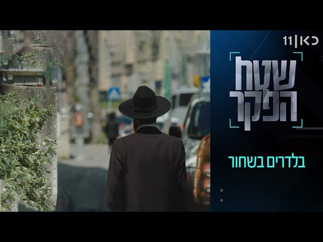 שטח הפקר עונה 3   בלדרים בשחור - פרק 7