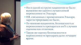 Элькар (левокарнитин) в практике невролога, д. м. н., проф. Е. В. Мельникова