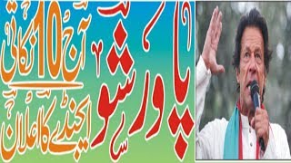 URDU NEWS HEADLINES TODAY PAKISTAN || LOHORE! Imran Khan Ka Power Show || 29 - 4 - 18 || اردو نیوز