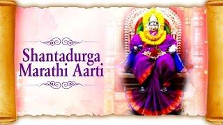 Download Hindi Video Songs - Shantadurga Aarti in Marathi | Devi Song Marathi | Bhakti Geet Marathi