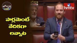పార్లమెంట్ వేదికగా లవ్వాట || Jordar News | hmtv Telugu News