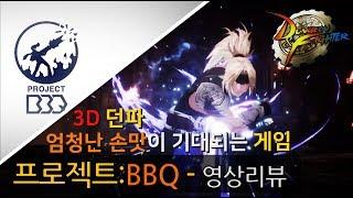 [트레일러:리뷰] 던파 신규 IP :: 프로젝트 BBQ (바베큐) - 3D 던파