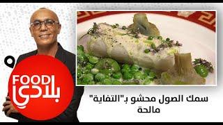 """Food بلادي"" .. سمك الصول محشو بـ""التفاية"" مالحة"