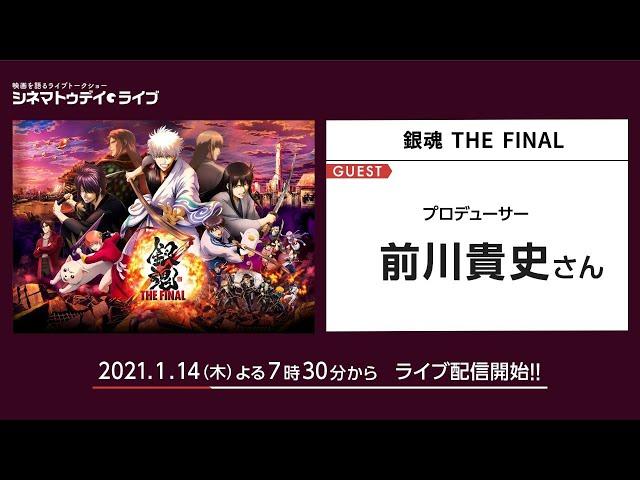 映画予告-『銀魂 THE FINAL』の前川貴史プロデューサーに生インタビュー|シネマトゥデイ・ライブ