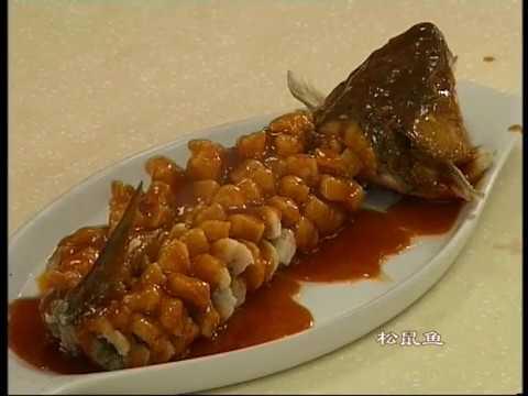 教你做中华美食:江苏菜 松鼠鱼