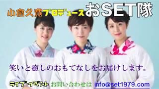 2017年、劇団スーパー・エキセントリック・シアターの小倉久寛プロデュ...