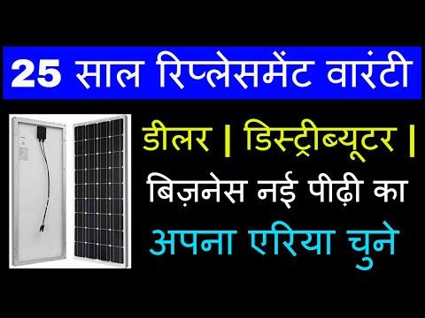 नई पीढ़ी का बिज़नेस | Solar Dealer, Distributor, Franchise Business Idea | Top Upcoming New Business |