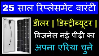 नई पीढ़ी का बिज़नेस | Solar Dealer, Distributor, Franchise Business Idea | Top Upcoming New Business |