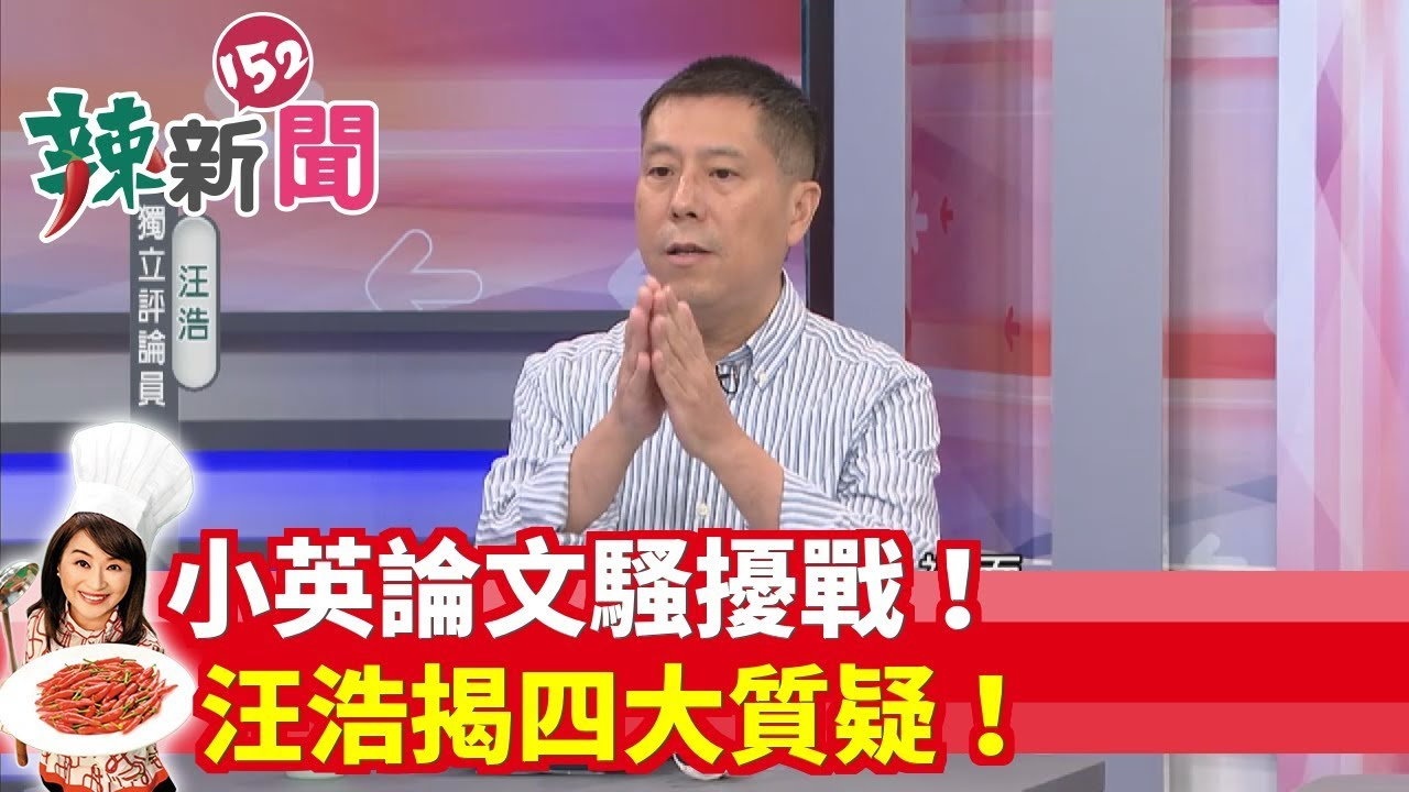 【辣新聞精華】小英論文騷擾戰!汪浩揭四大質疑!