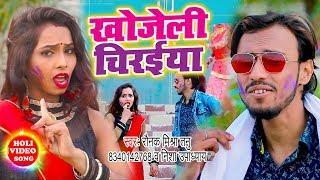 #Raunak Mishra Tanu 2020 का नया सबसे हिट #वीडियो सांग | Khoje Le Chereya