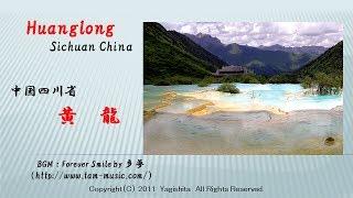 中国四川の旅