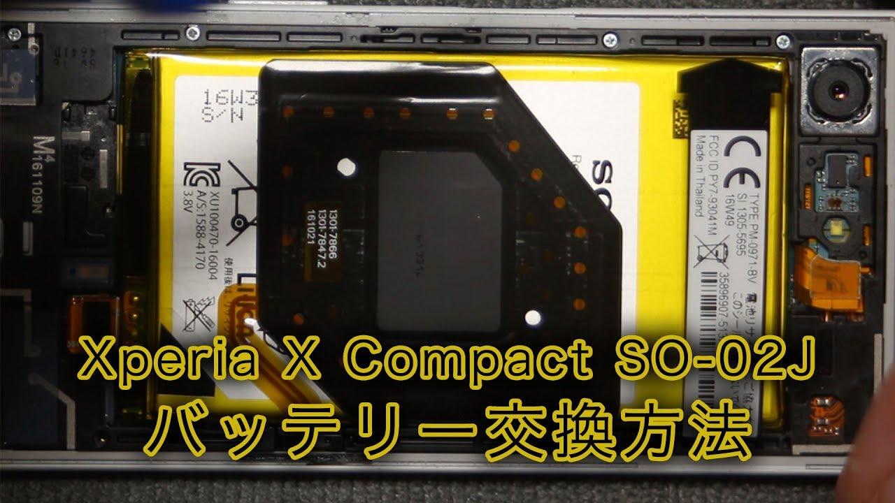 xperia 電池 交換