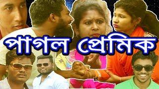 পাগল প্রেমিক।New Bangla Funny Video 2018।PAGOL PRAMIK।Funny Bag।