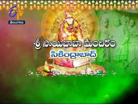 Sri Sai Baba Mandiram | Secunderabad | Teerthayatra | 30th November 2017 | Full Episode | ETV TS