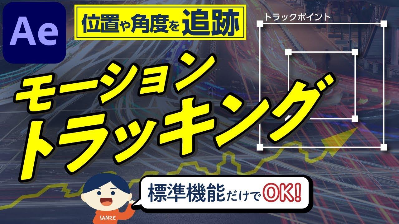 【032】動画に文字を貼り付ける!モーショントラッキング!スタビライズ!