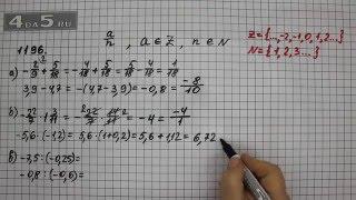 Упражнение 1196. Вариант А. Б. В. Математика 6 класс Виленкин Н.Я.