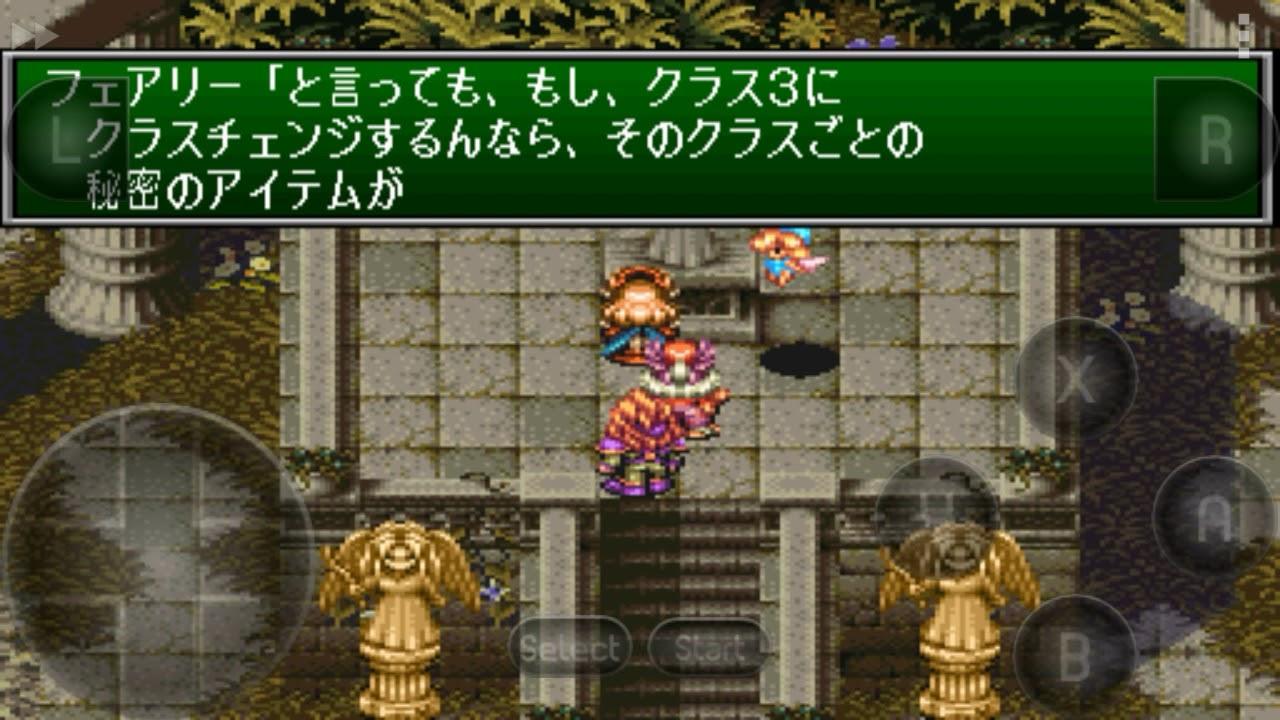 3 クラスチェンジ 剣 伝説 アイテム 聖