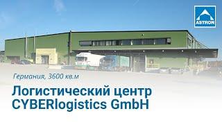 Строительство логистического центра в Висбадене(Больше, чем просто склад. Новое здание Astron в презентации о строительстве логистического центра в Германии,..., 2016-07-13T07:52:47.000Z)