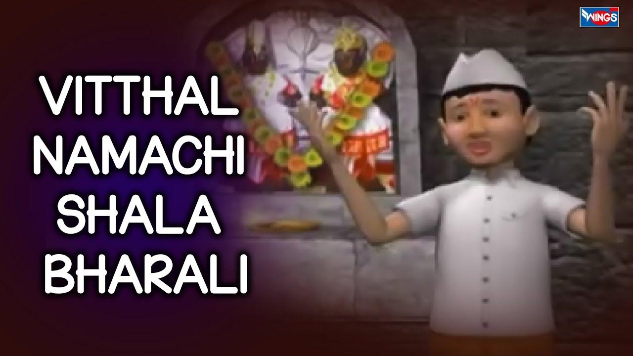vitthal namachi shala bharali marathi bhakti geet youtube