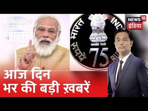 Sau Baat Ki Ek Baat   आज दिन भर की बड़ी ख़बरें   October 16, 2020   Kishore Ajwani   News18 India