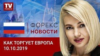 InstaForex tv news: 10.10.2019: Великобритания готовится к рецессии (EUR, USD, GBP)
