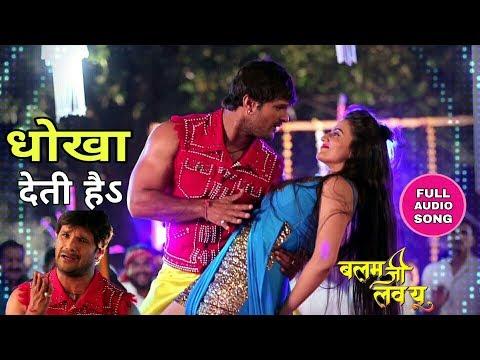 Dhoka Deti Hai - Balam Ji Love You - #Bhojpuri - Full Audio - #Khesari Lal Yadav & Akshara Singh