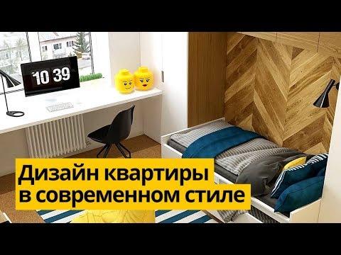Дизайн интерьера квартиры в современном стиле от Геометриум. Дизайн интерьера в современном стиле