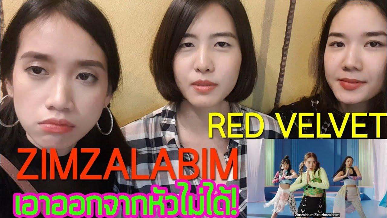 ซิมซาลาบิม Zimzalabim [Red Velvet] Reactionของคนที่ได้ฟังหลอนหูกว่านี้ไม่มีแล้ว  - Unfull Ice