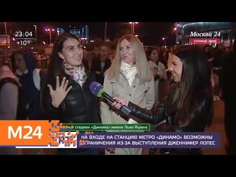 """Концерт Дженнифер Лопес завершился на стадионе """"Динамо"""" - Москва 24"""