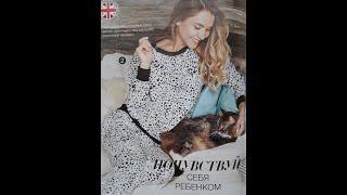 Обзор заказа Avon Kazakhstan по каталогу 2/2019.Пижама с леопардовым принтом.