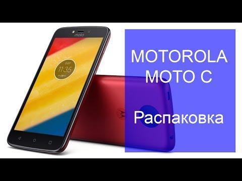 Motorola Moto C  - распаковка и первый взгляд