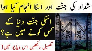 Shaddad Ki Jannat Aur Uska Anjam |Shaddad Paradise | Islamic Solution
