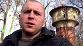 Заброшенная водонапорная башня п.Андреево(без звука) - YouTube