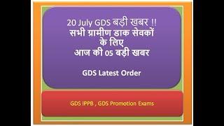 20 July GDS बड़ी खबर !!  सभी ग्रामीण डाक सेवकों  के लिए  आज की 05 बड़ी खबर