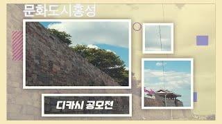문화도시 홍성 디카시 공모전