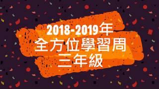 Publication Date: 2019-02-26 | Video Title: 九龍婦女福利會李炳紀念學校 - 跨課程閱讀《橘色的馬》