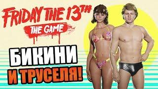 Friday the 13th The Game БИКИНИ И ТРУСЕЛЯ ТИФФАНИ ЩЕГОЛЯЕТ ПЯТОЙ ТОЧКОЙ