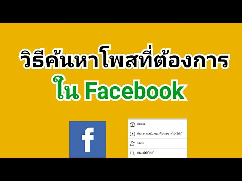 วิธีค้นหาโพสที่เราการในเฟสบุค facebook