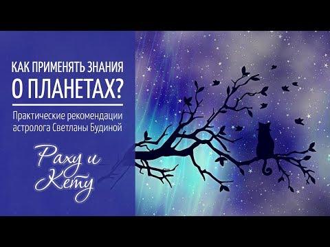 Раху и Кету. Как применять знания о планетах?